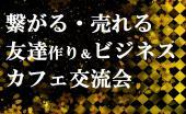 [新宿] 【新宿】19時~ 禁煙空間 繋がる・売れるカフェ交流会