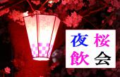 [原宿] 原宿【19時~】 夜桜花見交流飲み会