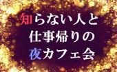 [新宿] 【新宿】21時~ 禁煙空間 ちょっと遅めの夜カフェ会