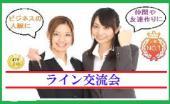 [新宿] 【新宿】17時~友だち作りからの人脈拡大カフェ会!