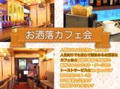 [新宿] 11時から基本毎日17時迄行っています人脈拡大LINE交流会・新宿駅近・人見知りでも安心で馴染めるお洒落なカフェ会☆
