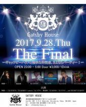 [新宿] 300名規模☆9.28(木)新宿ギャツビーハウスファイナルパーティ23-5時最後はそりゃー盛大にでしょ☆メッチャ人来ます☆
