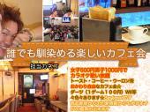[新宿] ★お暇な人是非★コーヒーお茶・トーストお替り自由15時から17時迄行っています楽しいカフェ会・新宿駅近・一人参加・人...