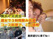 [横浜] 横浜11.25誰でも参加できるお気楽会・週末3時間で飲み放題コース料理で この価格はいいでしょ?事業提携したので他で...