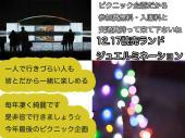 [東京] 12.17日曜・読売ランドジュエルミネーション皆で行こうよ・ピクニック企画なので参加費無料です