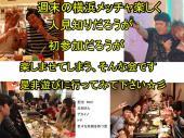 [横浜] 横浜1.20(土)3時間コース料理飲み放題^ - ^皆で楽しく出来る、そんなイベントです☆仲間探しにも是非☆寒なか皆でワイ...
