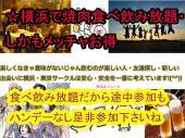 [横浜] 横浜2.3(土)安心して参加できる飲み会です既婚未婚問わず皆で楽しみましょう☆