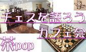 [曙橋] 茶pop『チェスについて楽しく語ろうカフェ会』大人のゆったり素敵空間で楽しくおしゃべり♪♪