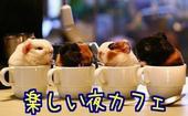 [池袋] 楽しい夜カフェ【仕事帰りに人脈作り】盛り上がるカフェ会in池袋