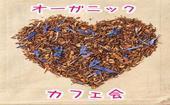 [新宿] オーガニックカフェで健康的に午後のカフェ会 良いご縁は健康から!豊かな人脈を作りましょう。
