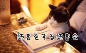 [新宿] お気に入りの本を持ち寄って交換して、読書しませんか?【まったり読書カフェ会】