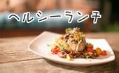 [新宿] 【酵素】オーガニック野菜のランチで健康的に交流ランチカフェ会しませんか?オーガニックランチカフェ会in新宿【玄米】