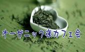 [新宿] 【夜のオーガニックカフェ会】ビジネスには健康+人脈が効く【有機茶から有機野菜ジュースまで】
