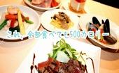 [渋谷] 【低糖質】ダイエットランチ会【しっかり食べて低カロリー】ヘルシーランチを食べながら交流しよう!