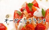 [渋谷] 【ビッフェ取り放題】オーガニック野菜のランチで健康的に交流ランチ会しませんか?オーガニックランチ会in渋谷