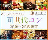 [上野] 【1人参加&初めての方大歓迎!】ちょっぴり大人の同世代コン@上野★25~35才限定★☆同世代で楽しみたい方にオススメ!★☆