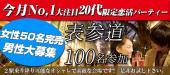 [表参道] キャンペーン開催中!! ★女性は500円★男性は5,500円超お得!!(*´艸`)