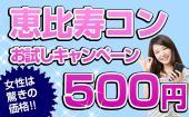 [恵比寿] キャンペーン開催中!! ★女性は500円★男性は5,500円超お得!!(*´艸`)