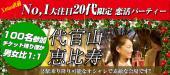 [代官山] 12/9(金) 代官山×恵比寿★年の差コン★100名参加★ クリスマス直前恋活パーティー【新しくできたオシャレな空間です♪】
