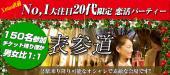 [表参道] 12/17(金) 表参道★大規模150名参加★20代限定クリスマス直前恋活パーティー【進行役にはお笑い芸人登場♪】