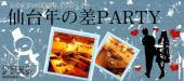 [仙台] 【12/4日】★大規模100名★安定のお昼開催★【このくらいの差がちょうどイイ♪】頼られ男性と甘え女性の仙台年の差PARTY
