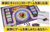 [横浜] 【横浜19時15分】純粋にゲームを楽しみたいあなたへ!2時間ひたすらキャッシュフローゲームを楽しむ会♪