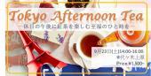 [代々木上原] 【Tokyo Afternoon Tea】〜休日の午後に紅茶を楽しむ至福のひと時を〜