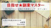 [新宿] 目指せ副業マスター★皆が知りたい!!副業の失敗談・リスク共有カフェ会