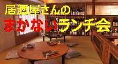 [新宿] 新宿まかないランチ会