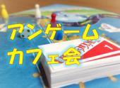 [新宿] 新宿 19:00~20:30 ★アンゲームカフェ会★ だれかが目出つわけでもなく、みんなが主役になれる交流会