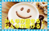 [新宿] 【@ベローチェ西新宿】★Ryu'sカフェ交流会★好奇心旺盛で前向きな方が集まるカフェ交流会♪