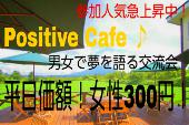 [渋谷] 参加申込殺到中!!みんなおいでー!女性参加費なんと300円! 『Positive Cafe』~あなたの夢は何ですか?夢を語り合...