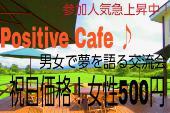 [渋谷] 参加申込殺到!超人気急上昇中の夢カフェ会!女性参加費なんと500円! 『Positive Cafe』~あなたの夢は何ですか?夢...