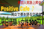 [渋谷] 毎回質の高い、今大人気の夢カフェ会!女性参加費なんと300円! 『Positive Cafe』~あなたの夢は何ですか?夢を語り...