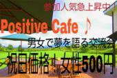 [渋谷] まだまだ募集中!今注目の大人気夢カフェ会~女性参加費500円! 『Positive Cafe』~あなたの夢は何ですか?夢を語り...