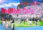 [銀座、有楽町]   まだまだ募集中! 『Positive Cafe』~あなたの夢は何ですか?夢を語り合う男女の上質交流カフェ♪刺激貰え...