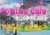 [渋谷] 駅近約3分!渋谷の隠れ家カフェで行う、夢を語り合う男女の上質交流カフェ会♪ 『Positive Cafe』~あなたの夢は何です...