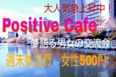 [渋谷] みんなおいでー!今注目の大人気上質夢カフェ会!女性参加費500円! 『Positive Cafe』~あなたの夢は何ですか?夢を...