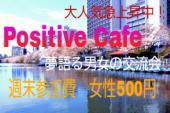 [渋谷] 【受付終了】今注目の大人気上質夢カフェ会!女性参加費500円! 『Positive Cafe』~あなたの夢は何ですか?夢を語り...