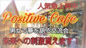 [渋谷] 【刺激が欲しい人限定!】大人気夢カフェ会!女性参加費500円! 『Positive Cafe』~あなたの夢は何ですか?夢を語り...