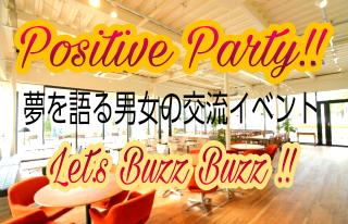 [渋谷] 受付終了/70分制/『Positive Cafe』~あなたの夢はなんですか?夢を語り合う男女の交流カフェ会♪/時間を有効活用~...