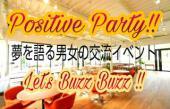 [渋谷] まだまだご参加OK!刺激が満載の夜カフェ開催!『Positive Party』~あなたの夢は何ですか?普段語り合えない自分の夢...