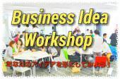 [大宮] 【副業・ビジネスを探している方必見!】『あなたのアイデア、形にしてみませんか?』~仕掛ける楽しさを学べるワーク...