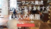 """[渋谷] フリーランス養成!雇われない生き方をする""""学び場""""にご招待!"""