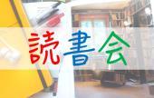 [新宿] あなたが読んでいる本をシェアする『読書会』を開催♪♪本が好きな人集まろうー!!