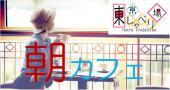 [新宿] 【新宿】カフェ会☆いろんな人と楽しく喋って有意義な時間を過ごしましょう♪♪