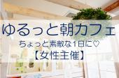 [恵比寿] ちょっと素敵な1日に♡ゆるっと朝カフェ【女性主催】