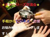 [銀座] 女性主催!!手相鑑定付きマッチング交流会を開催!!安心してビジネス・プライベートお悩み解決します✧
