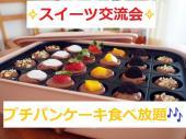 [銀座] 女性に大人気♫スイーツ交流会♪たこ焼き機でオリジナル✧プチパンケーキwo作って食べよう!!