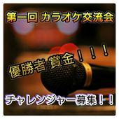 [銀座] ♪女性主催♪賞金あり!!歌好き★カラオケ大会で高得点を狙え♪♪カラオケ交流会✧
